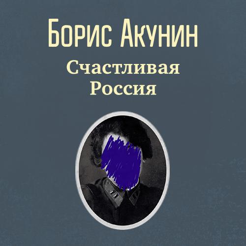 Борис Акунин Счастливая Россия
